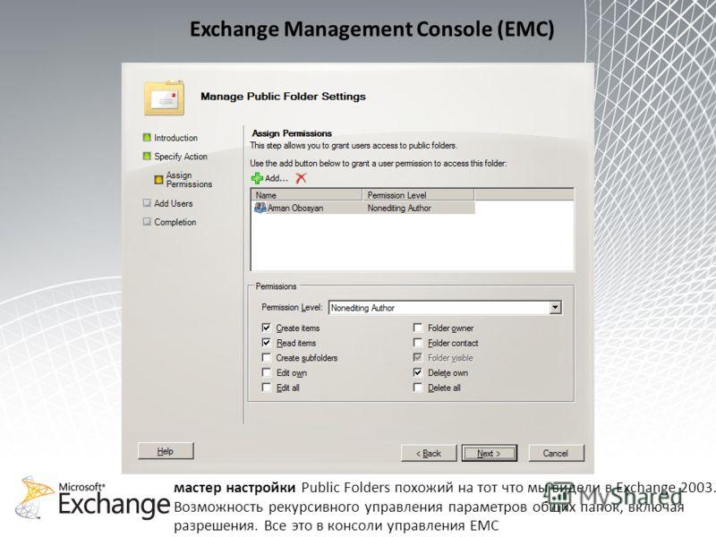 Exchange Management Console (EMC) Manage Public Folder Settings мастер настройки Public Folders похожий на тот что мы видели в Exchange 2003. Возможность рекурсивного управления параметров общих папок, включая разрешения. Все это в консоли управления