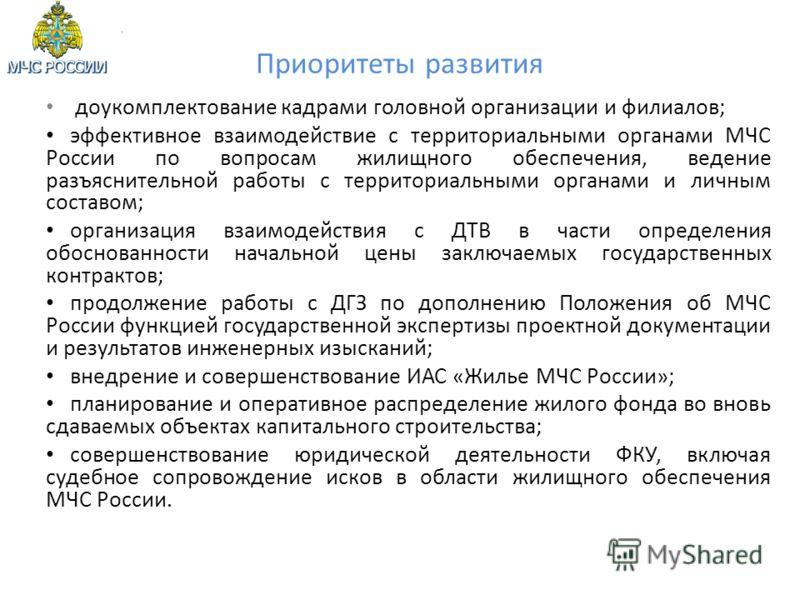 Приоритеты развития доукомплектование кадрами головной организации и филиалов; эффективное взаимодействие с территориальными органами МЧС России по вопросам жилищного обеспечения, ведение разъяснительной работы с территориальными органами и личным со