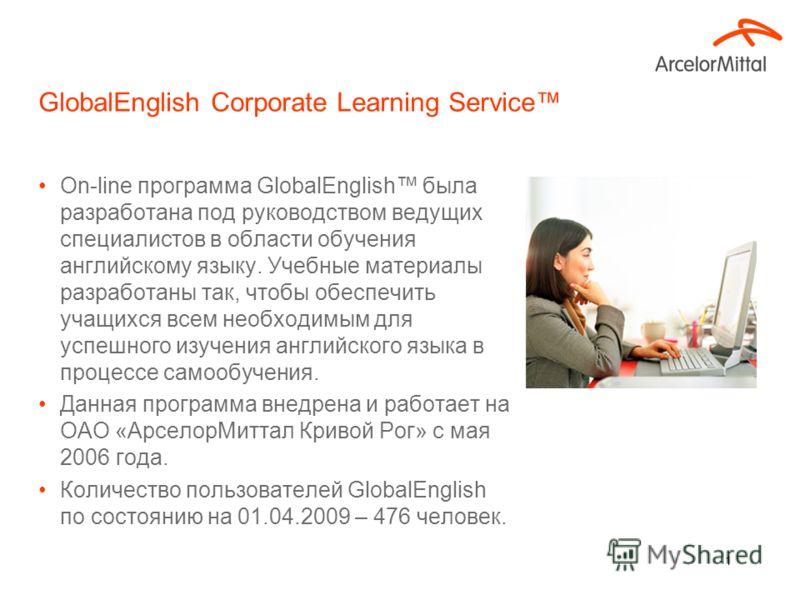 GlobalEnglish ОАО «АрселорМиттал Кривой Рог» Апрель 2009