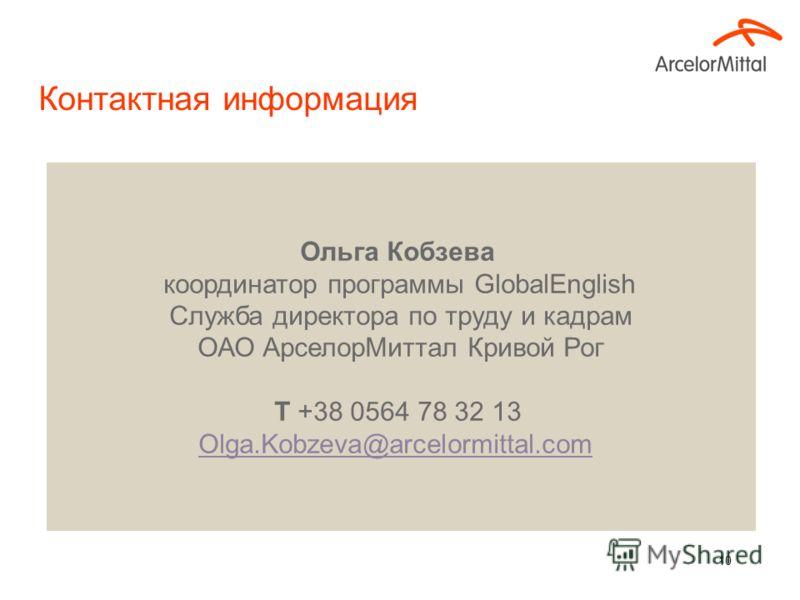 9 Новинки GlobalEnglish GlobalEnglish Mobile Learning Network Слушайте и смотрите уроки английского языка в реальных ситуациях делового общения. Вы также можете скачать либо подписаться на мультимедийные уроки и проигрывать их на портативном устройст