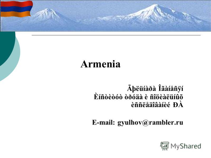 Armenia Ãþëüíàðà Îãàíåñÿí Èíñòèòóò òðóäà è ñîöèàëüíûõ èññëåäîâàíèé ÐÀ E-mail: gyulhov@rambler.ru