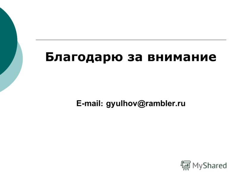 Благодарю за внимание E-mail: gyulhov@rambler.ru