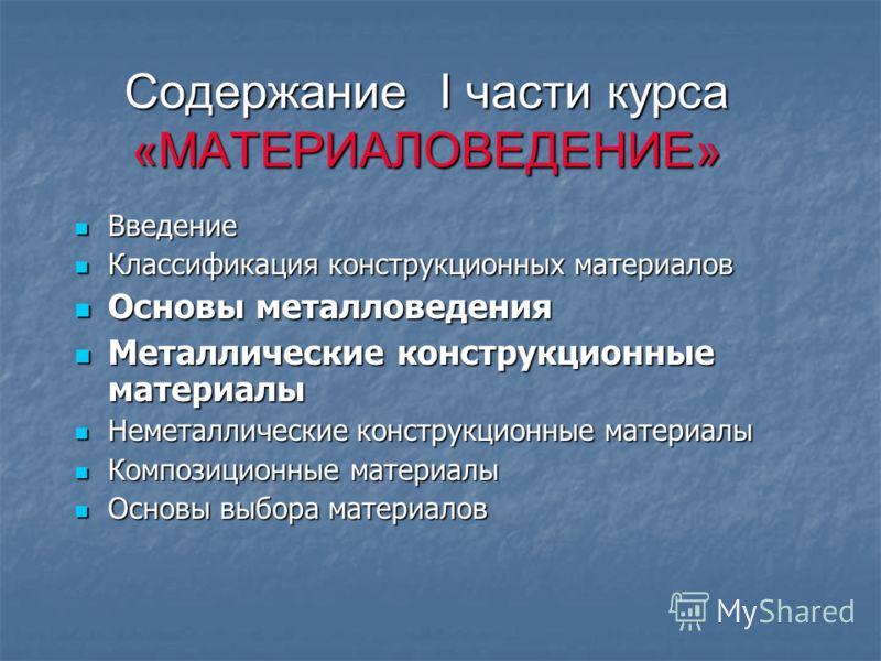 Презентация на тему МАТЕРИАЛОВЕДЕНИЕ ТЕХНОЛОГИЯ КОНСТРУКЦИОННЫХ  2 Содержание