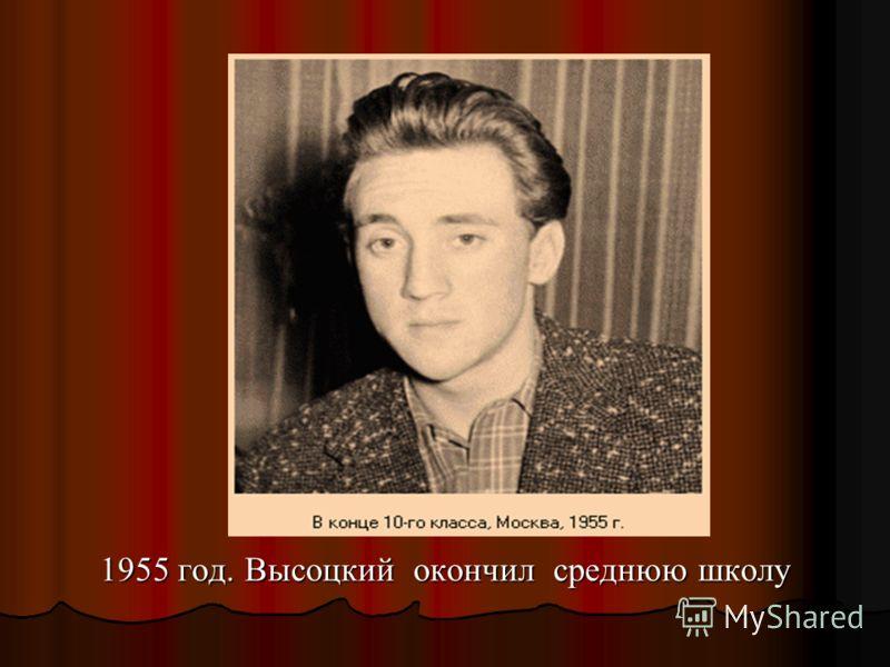 1955 год. Высоцкий окончил среднюю школу