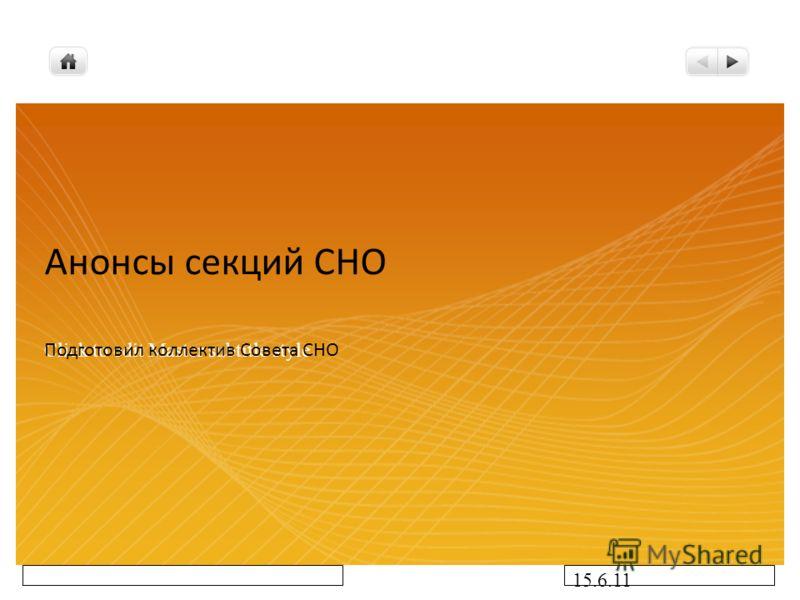 Click to edit Master subtitle style 15.6.11 Анонсы секций СНО Подготовил коллектив Совета СНО