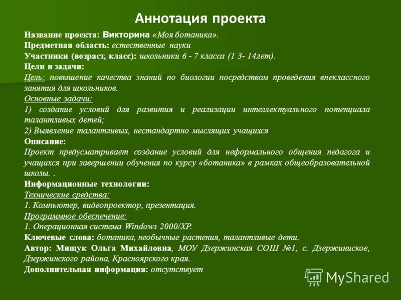 Факультатив Введение В Педагогическую Профессию