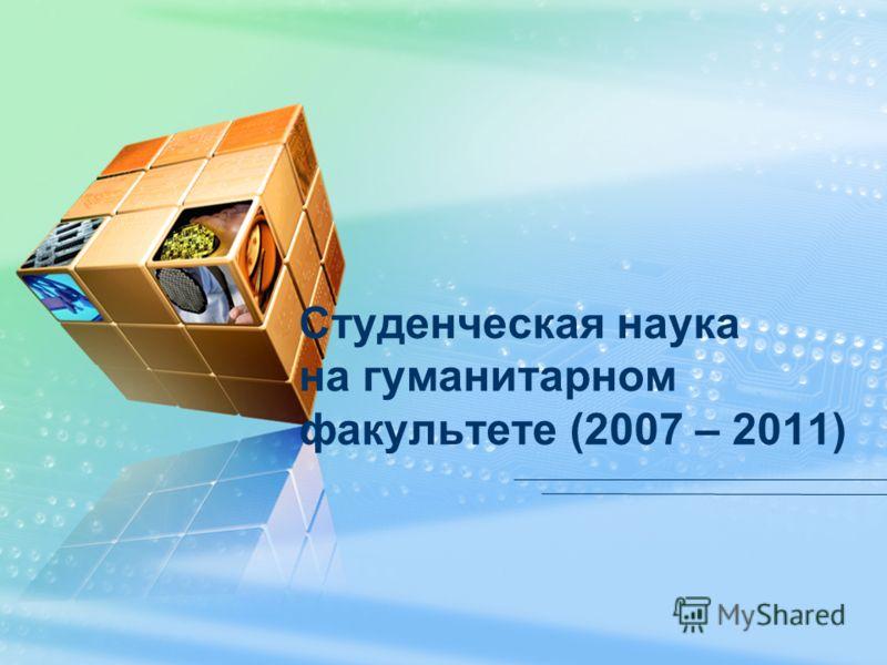LOGO Студенческая наука на гуманитарном факультете (2007 – 2011)