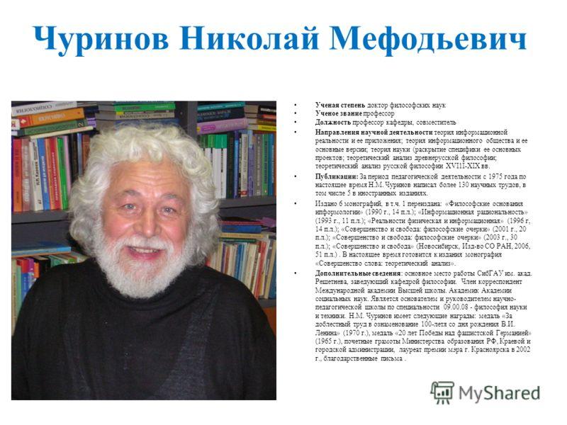 Чуринов николай мефодьевич ученая