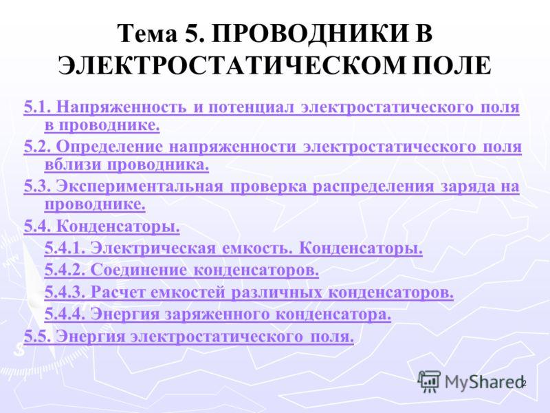 Тема 5. ПРОВОДНИКИ В ЭЛЕКТРОСТАТИЧЕСКОМ ПОЛЕ 5.1. Напряженность и потенциал электростатического поля в проводнике. 5.2. Определение напряженности электростатического поля вблизи проводника. 5.3. Экспериментальная проверка распределения заряда на пров