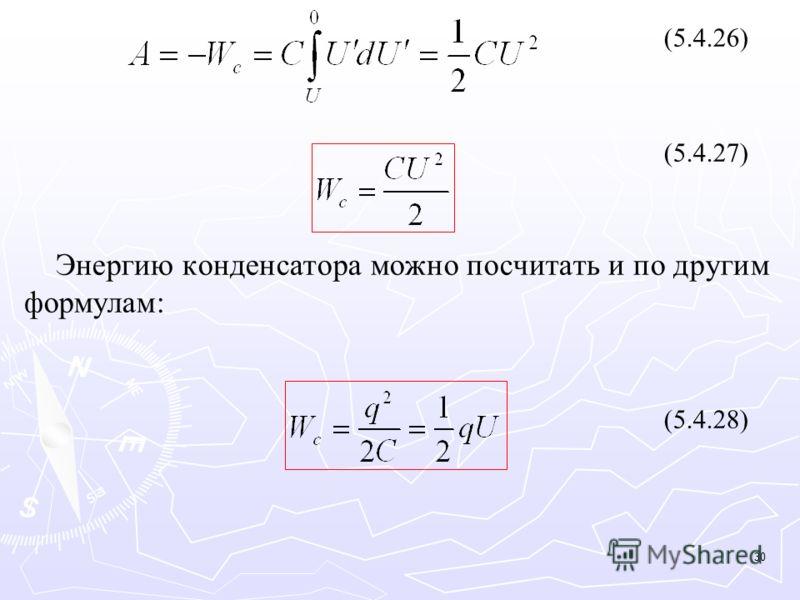 (5.4.26) (5.4.27) Энергию конденсатора можно посчитать и по другим формулам: (5.4.28) 30