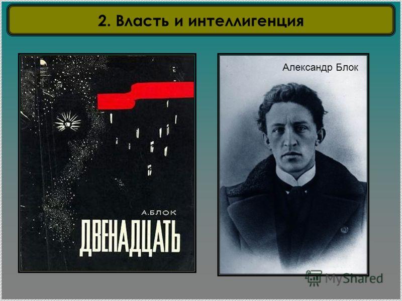 2. Власть и интеллигенция Александр Блок