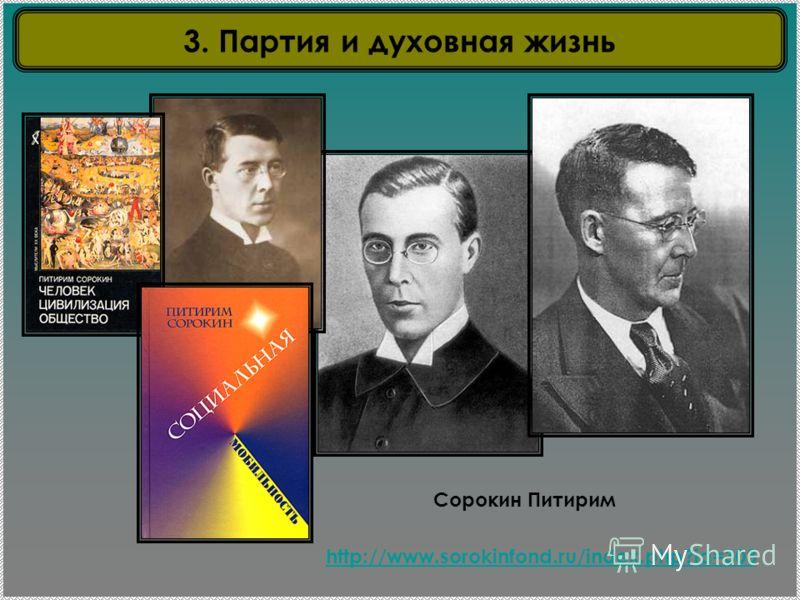 Сорокин Питирим 3. Партия и духовная жизнь http://www.sorokinfond.ru/index.php?id=303