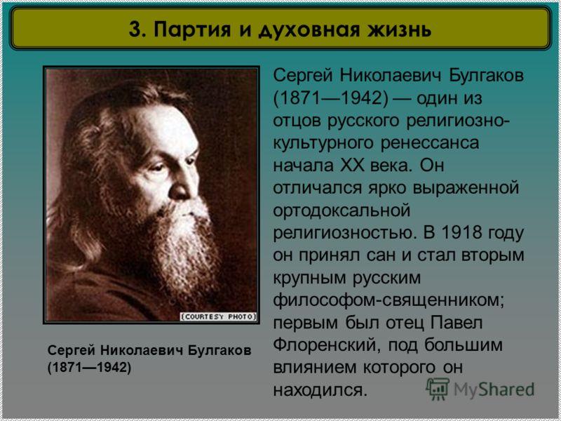 Сергей Николаевич Булгаков (18711942) Сергей Николаевич Булгаков (18711942) один из отцов русского религиозно- культурного ренессанса начала XX века. Он отличался ярко выраженной ортодоксальной религиозностью. В 1918 году он принял сан и стал вторым