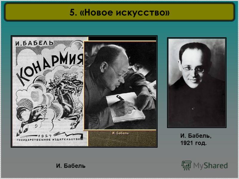 И. Бабель, 1921 год. И. Бабель 5. «Новое искусство»