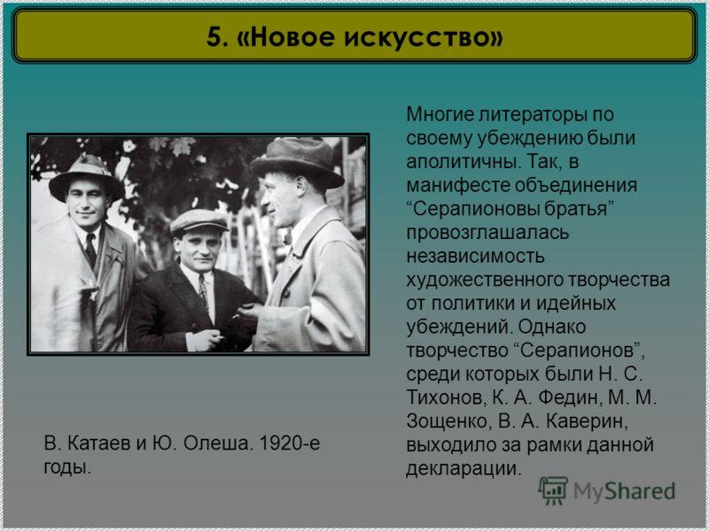 В. Катаев и Ю. Олеша. 1920-е годы. Многие литераторы по своему убеждению были аполитичны. Так, в манифесте объединения Серапионовы братья провозглашалась независимость художественного творчества от политики и идейных убеждений. Однако творчество Сера