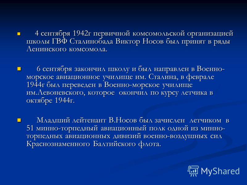 4 сентября 1942г первичной комсомольской организацией школы ГВФ Сталинобада Виктор Носов был принят в ряды Ленинского комсомола. 4 сентября 1942г первичной комсомольской организацией школы ГВФ Сталинобада Виктор Носов был принят в ряды Ленинского ком