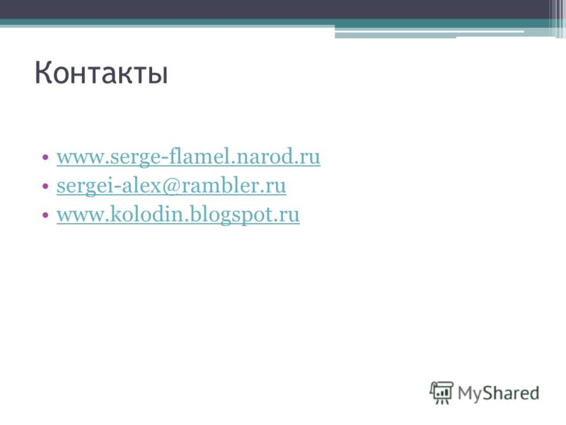 www.serge-flamel.narod.ru sergei-alex@rambler.ru www.kolodin.blogspot.ru Контакты