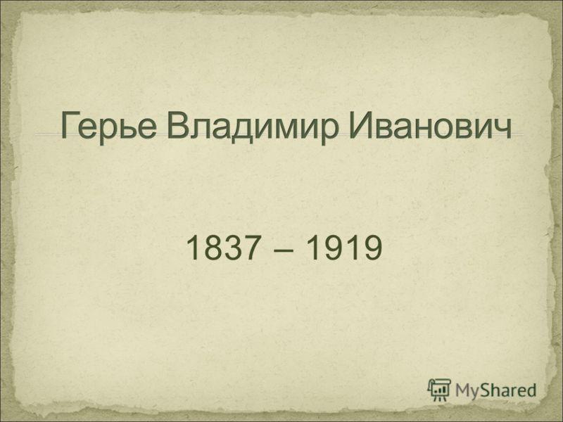 1837 – 1919