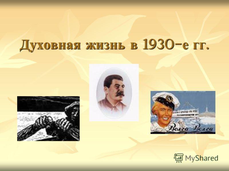 Духовная жизнь в 1930- е гг.