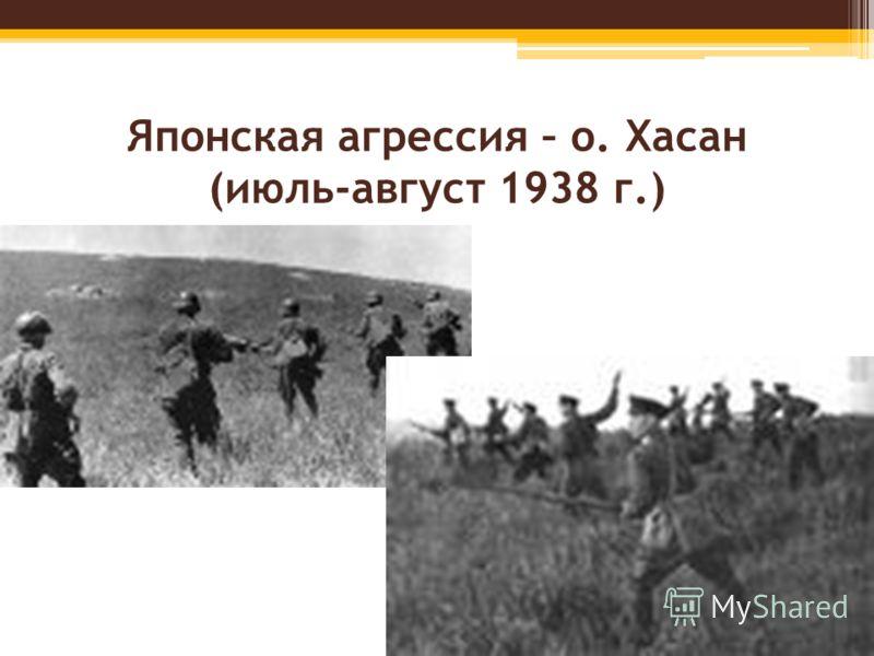 Японская агрессия – о. Хасан (июль-август 1938 г.)