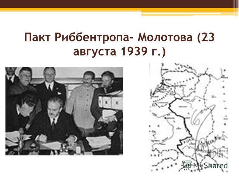 Пакт Риббентропа- Молотова (23 августа 1939 г.)