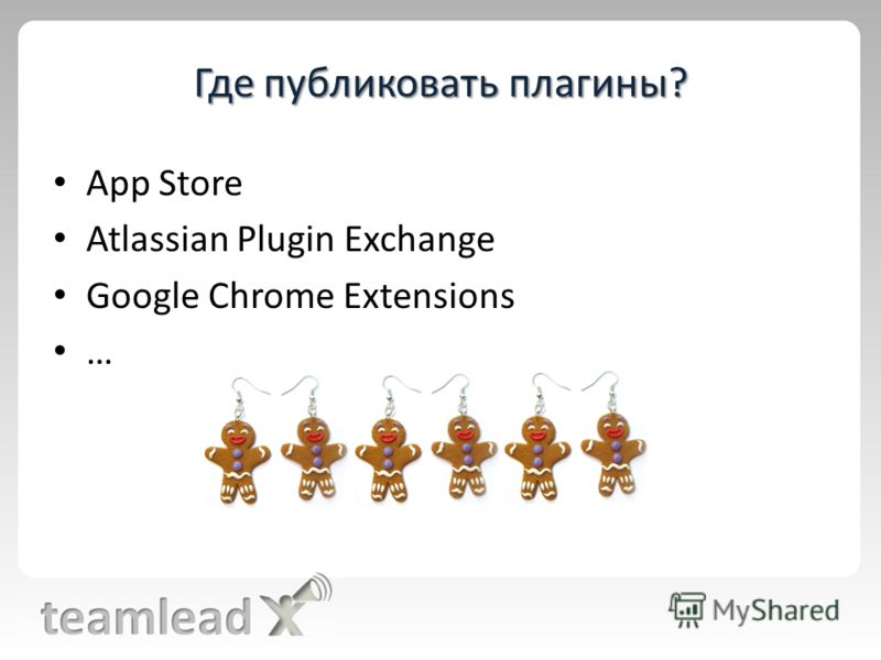 Где публиковать плагины? App Store Atlassian Plugin Exchange Google Chrome Extensions …