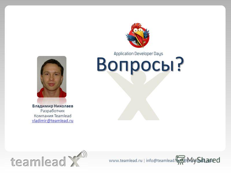 2 Вопросы? Владимир Николаев Разработчик Компания Teamlead vladimir@teamlead.ru www.teamlead.ru | info@teamlead.ru | @teamlead_spb