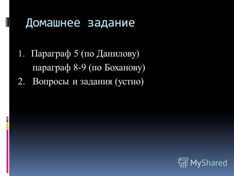 Домашнее задание 1. Параграф 5 (по Данилову) параграф 8-9 (по Боханову) 2. Вопросы и задания (устно)
