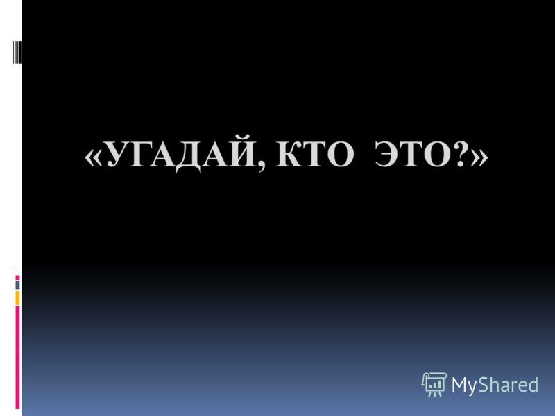 «УГАДАЙ, КТО ЭТО?»