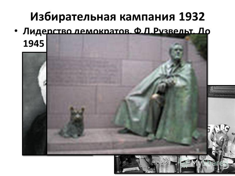 Избирательная кампания 1932 Лидерство демократов. Ф.Д.Рузвельт. До 1945 г. Избирался 4 раза.