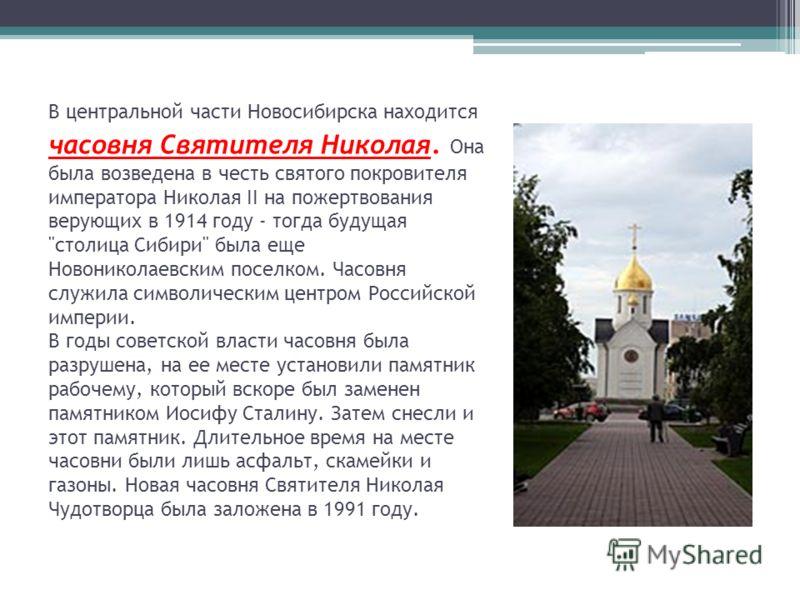 В центральной части Новосибирска находится часовня Святителя Николая. Она была возведена в честь святого покровителя императора Николая II на пожертвования верующих в 1914 году - тогда будущая
