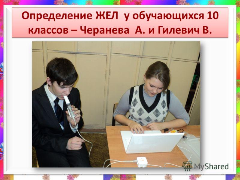 Определение ЖЕЛ у обучающихся 10 классов – Черанева А. и Гилевич В.