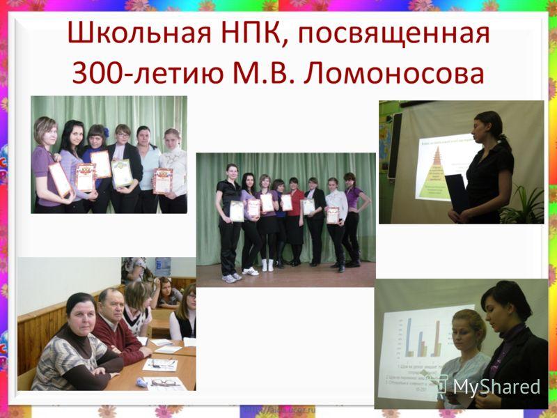 Школьная НПК, посвященная 300-летию М.В. Ломоносова