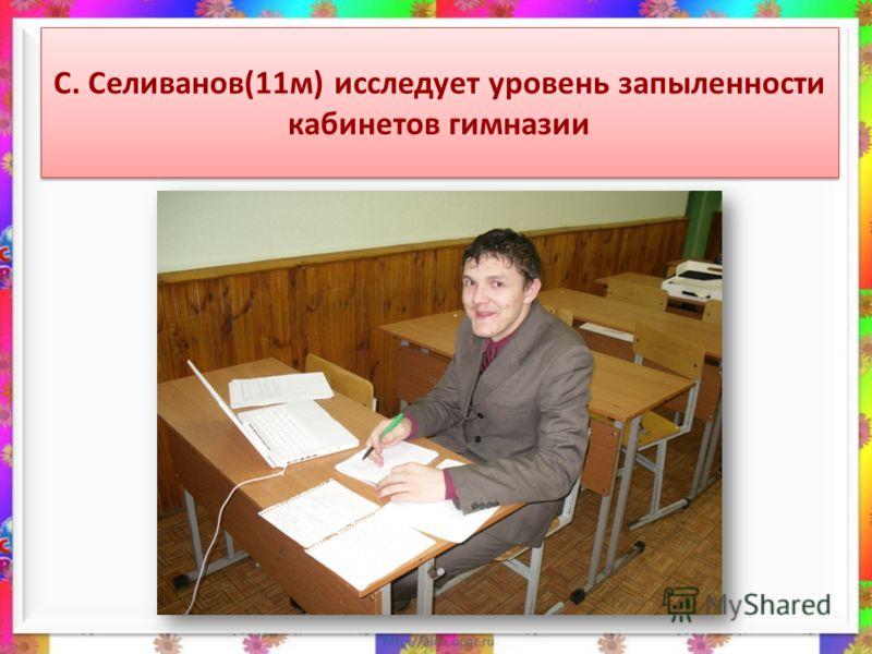С. Селиванов(11м) исследует уровень запыленности кабинетов гимназии