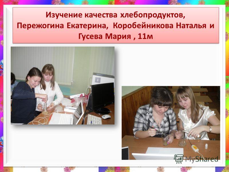 Изучение качества хлебопродуктов, Пережогина Екатерина, Коробейникова Наталья и Гусева Мария, 11м