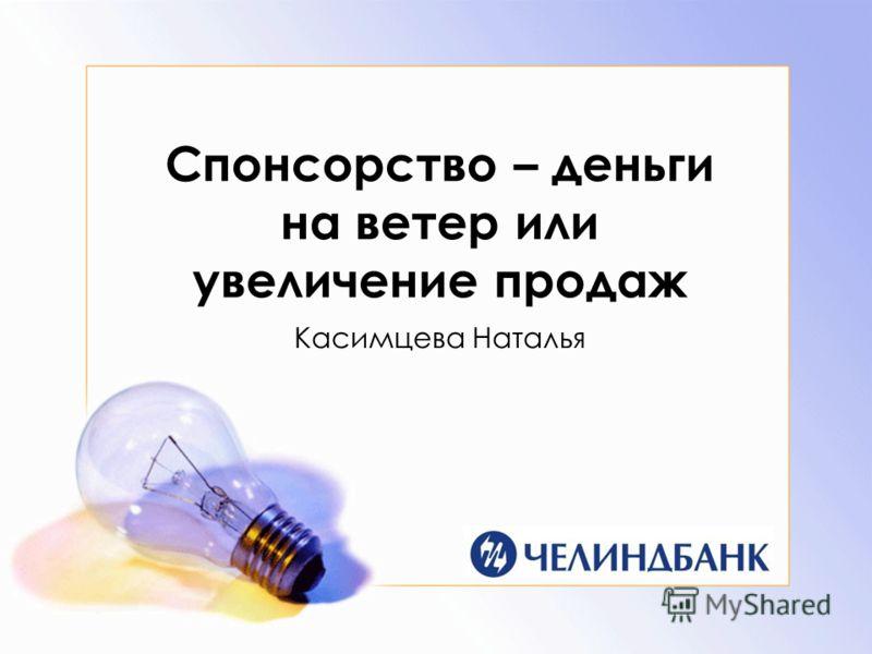 Спонсорство – деньги на ветер или увеличение продаж Касимцева Наталья