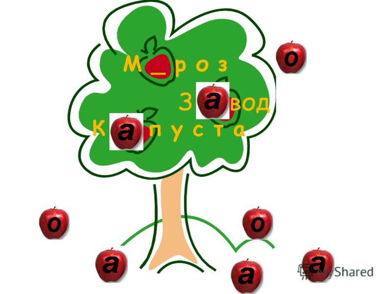 Ну, вот мы в сказочной словарной стране! А вот и волшебный сад, который надо миновать, чтобы попасть на сказочный остров. На первой яблоне – на волшебных яблочках растут гласные буквы: о, а. А на второй яблоне – на яблочках растут гласные буквы: и, е