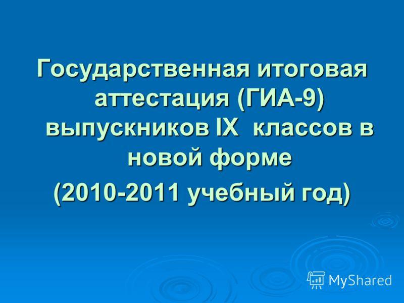 Государственная итоговая аттестация (ГИА-9) выпускников IX классов в новой форме (2010-2011 учебный год)