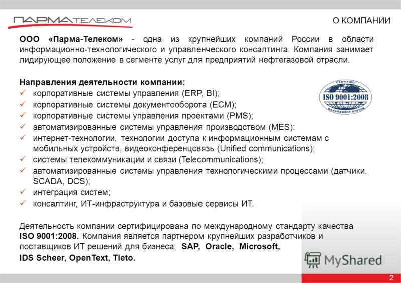 2 ООО «Парма-Телеком» - одна из крупнейших компаний России в области информационно-технологического и управленческого консалтинга. Компания занимает лидирующее положение в сегменте услуг для предприятий нефтегазовой отрасли. Направления деятельности
