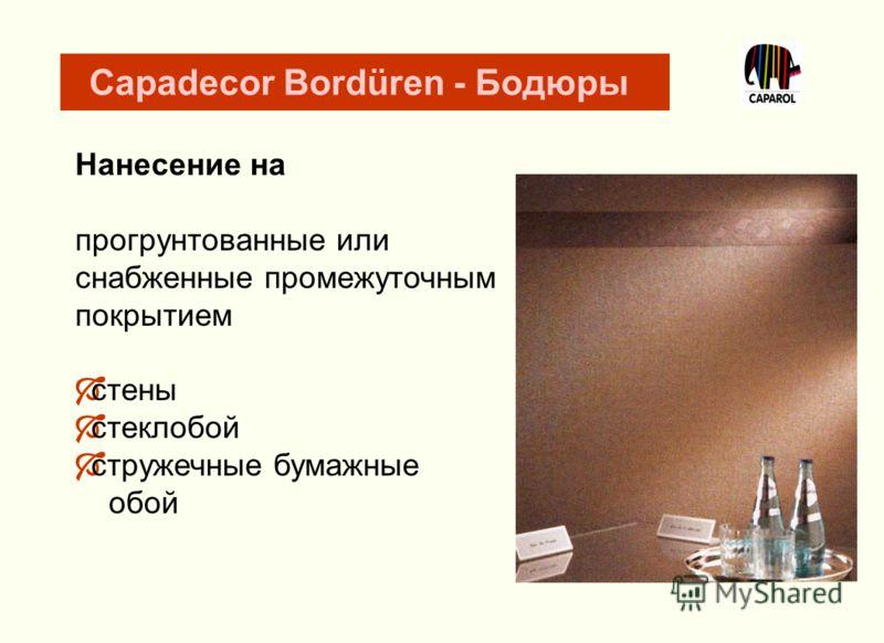 Нанесение на прогрунтованные или снабженные промежуточным покрытием стены стеклобой стружечные бумажные обой Capadecor Bordüren - Бодюры