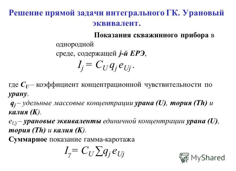 9 Решение прямой задачи интегрального ГК. Урановый эквивалент. Показания скважинного прибора в однородной среде, содержащей j-й ЕРЭ, I j = C U q j e Uj. где C U – коэффициент концентрационной чувствительности по урану. q j – удельные массовые концент