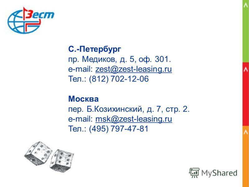 С.-Петербург пр. Медиков, д. 5, оф. 301. e-mail: zest@zest-leasing.ru Тел.: (812) 702-12-06 Москва пер. Б.Козихинский, д. 7, стр. 2. e-mail: msk@zest-leasing.ru Тел.: (495) 797-47-81