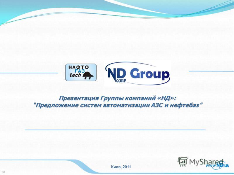 Презентация Группы компаний «НД»: Предложение систем автоматизации АЗС и нефтебазПредложение систем автоматизации АЗС и нефтебаз Киев, 2011
