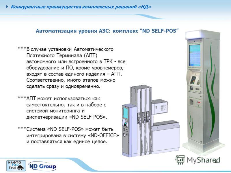 Конкурентные преимущества комплексных решений «НД» ***В случае установки Автоматического Платежного Терминала (АПТ) автономного или встроенного в ТРК - все оборудование и ПО, кроме уровнемеров, входят в состав единого изделия – АПТ. Соответственно, м