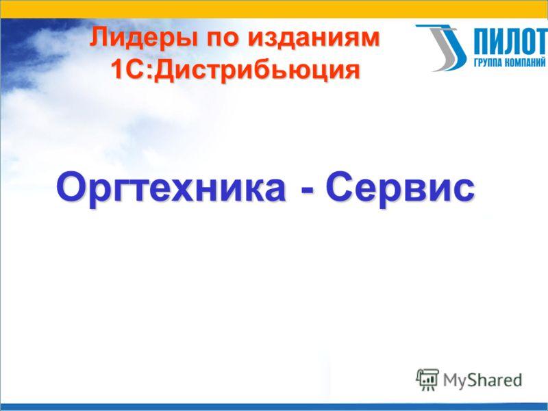 Лидеры по изданиям 1С:Дистрибьюция Оргтехника - Сервис