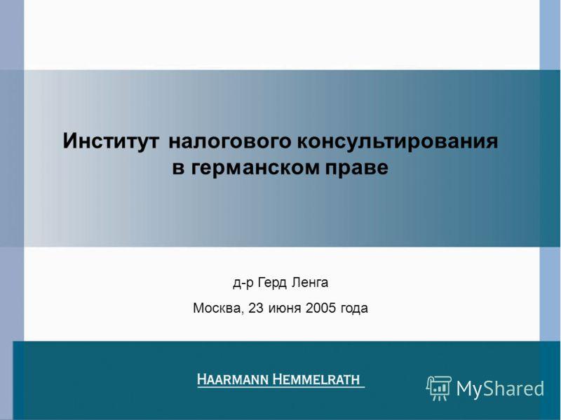 Институт налогового консультирования в германском праве д-р Герд Ленга Москва, 23 июня 2005 года