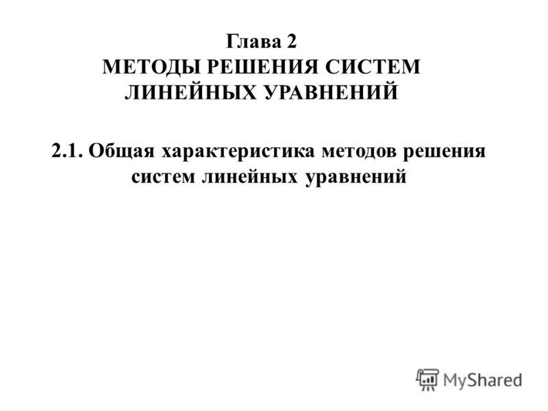 Глава 2 МЕТОДЫ РЕШЕНИЯ СИСТЕМ ЛИНЕЙНЫХ УРАВНЕНИЙ 2.1. Общая характеристика методов решения систем линейных уравнений