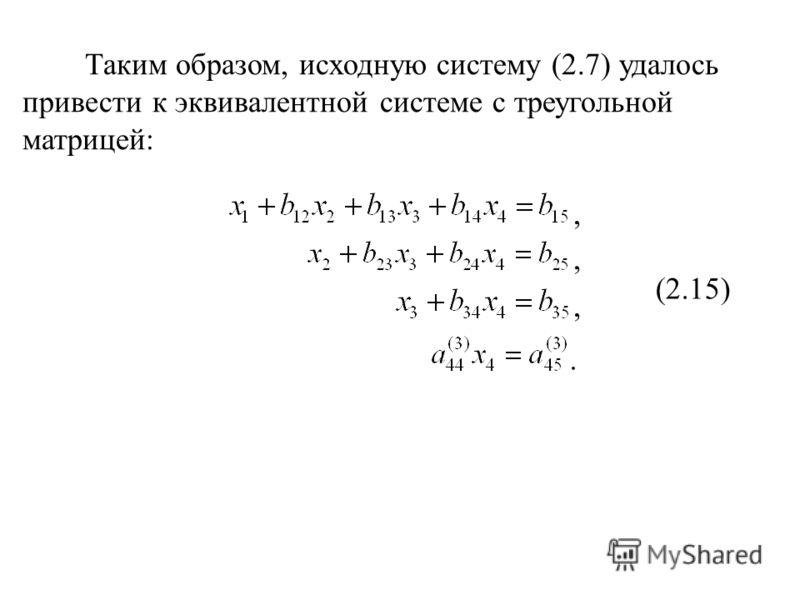 Таким образом, исходную систему (2.7) удалось привести к эквивалентной системе с треугольной матрицей: (2.15).,,,