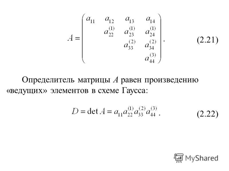 (2.21). Определитель матрицы A равен произведению «ведущих» элементов в схеме Гаусса: (2.22).