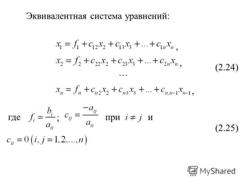 Эквивалентная система уравнений:, … (2.24),, где ; прии (2.25)